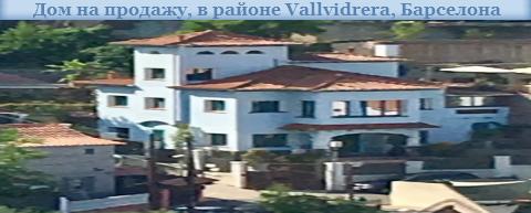 Недвижимость в испании маргарита