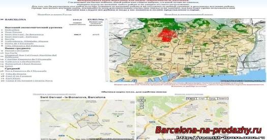 Карта районов Барселоны по уровню их престижа и зажиточности населения