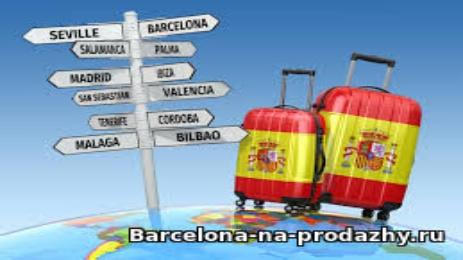 об эмиграции в Испанию