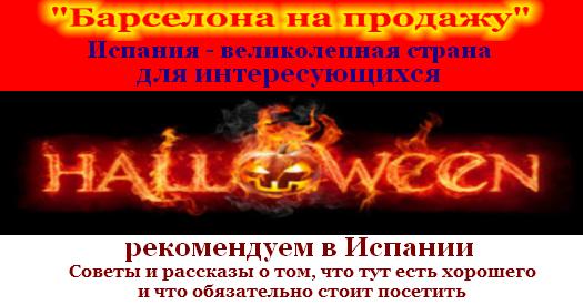 Хеллоуин